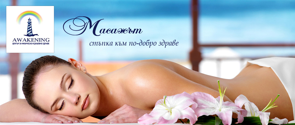 Massage-website-cover