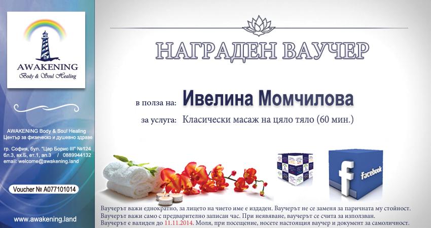Voucher A077101014 - Ивелина Момчилова