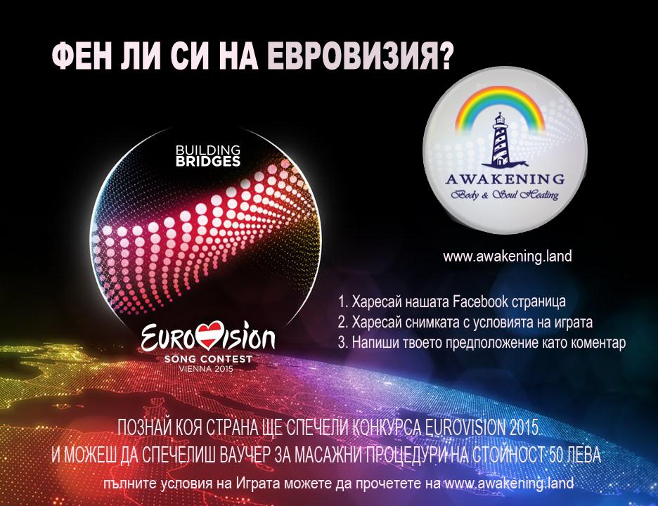EUROVISION-01