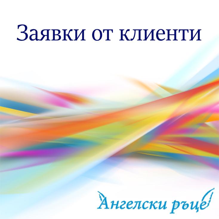 zayavki-klienti