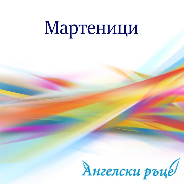 martenitzi-logo
