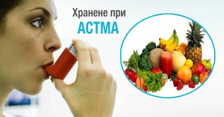 asthma-eating