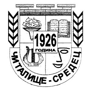 Sredec_chitaliste_logo