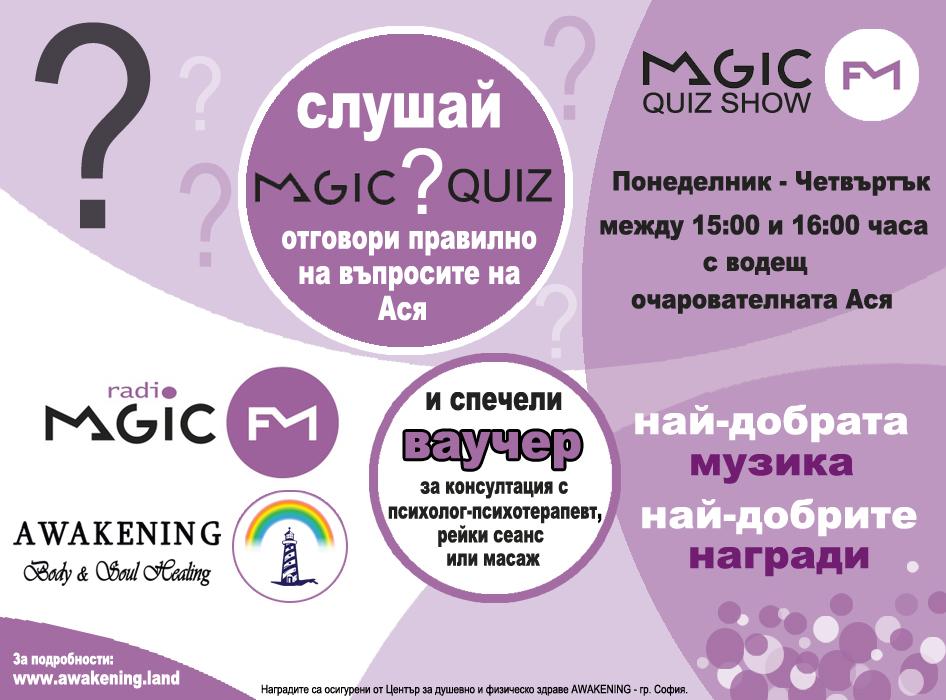 Слушай Magic Quiz и Спечели (реклама) БЕЗ АСЯ