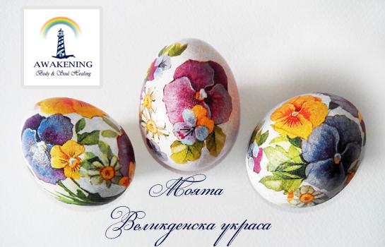 Easter-decor-game