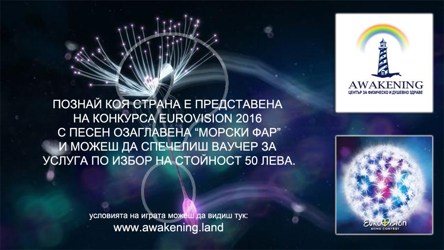 eurovision-lighthouse-jpg